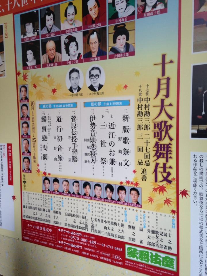 秋の関東旅7:歌舞伎座一幕見席で仁左衛門・玉三郎・勘九郎・七之助の「寺子屋」を観る