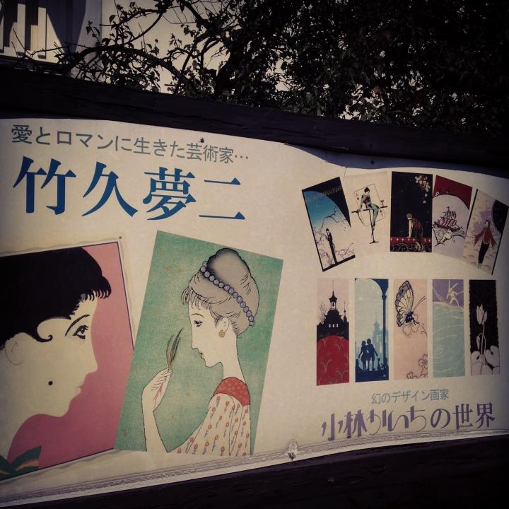 秋の関東旅6:保科美術館で「小林かいち」を知る