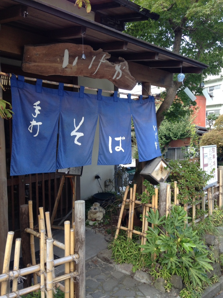 秋の関東旅5:伊香保のおいしいお蕎麦屋さん「いけや」