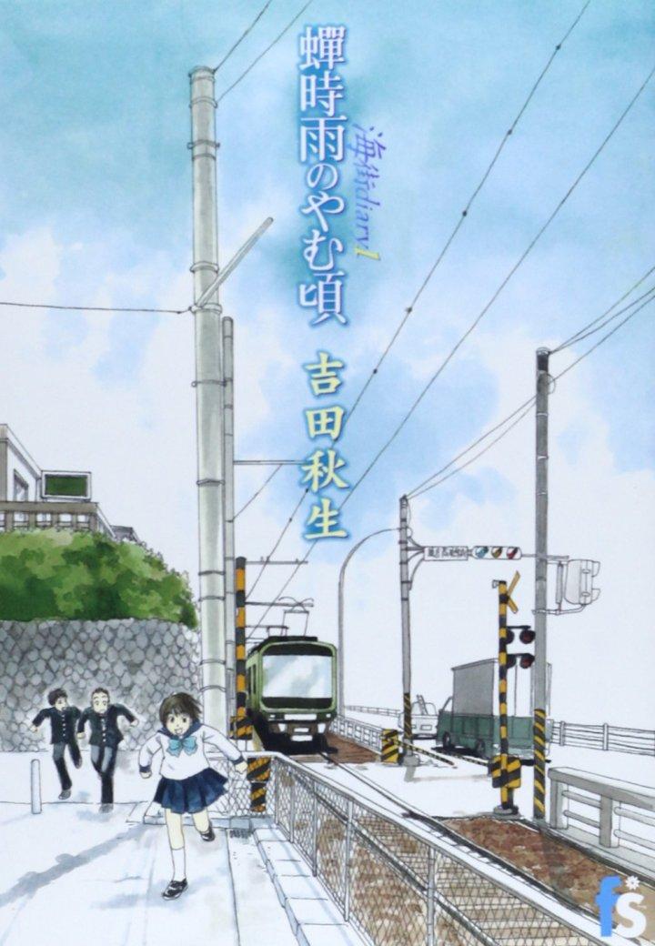 吉田秋生の鎮魂と再生:海街diary