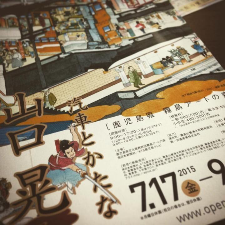 空間と時間の断面を愉しむ、山口晃「汽車とかたな」展@霧島アートの森