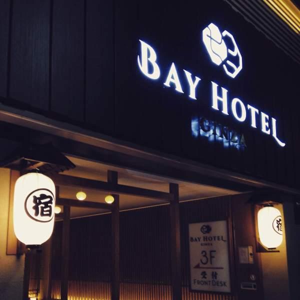 東京銀座 BAY HOTEL
