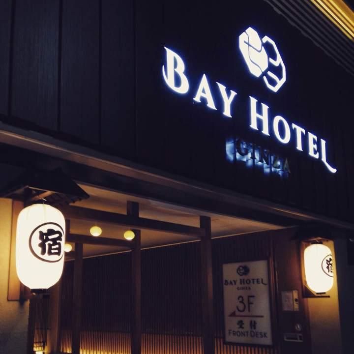 秋の東京旅 1:好立地のカプセルホテル 東京銀座 BAYHOTEL