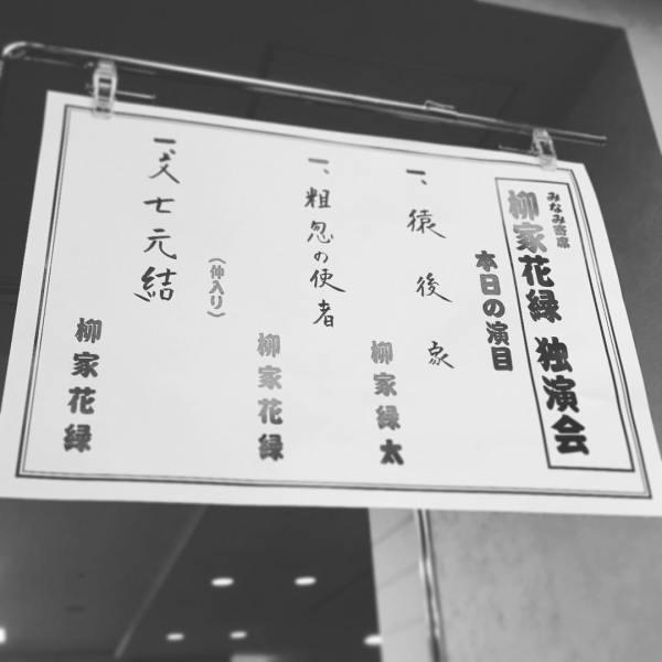 柳家花緑独演会