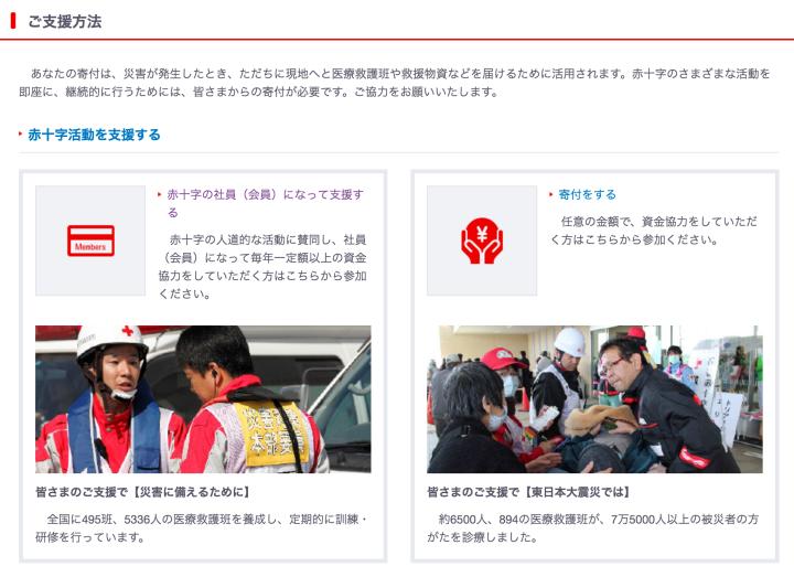 日本赤十字社の社員になってみました