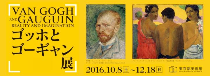 [秋の東京2016]ゴッホとゴーギャン展@東京都美術館