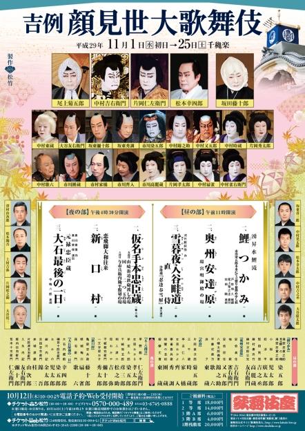 kabukiza_201711_ffl_9fa9e67c5b09b6e908170b79b5feb869