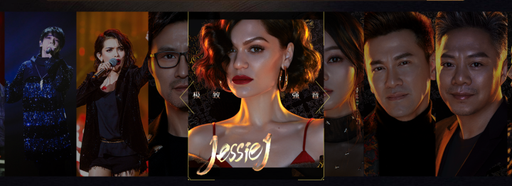 Jessie J @中国 「The Singer 2018《歌手2018》」雑感