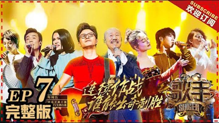 Singer 2018 EP7雑感