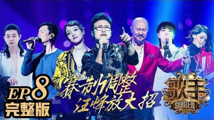 Singer 2018 EP8雑感