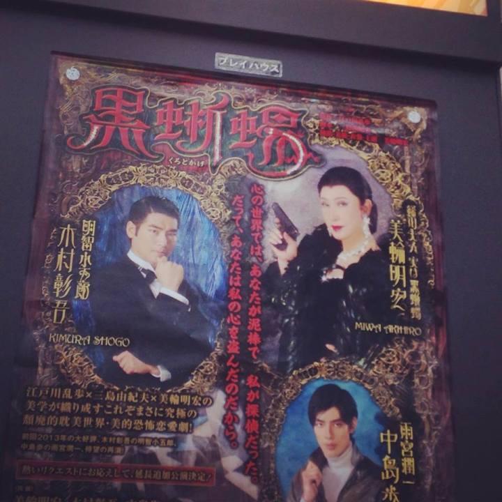 秋の東京旅6:美輪明宏さんの最後の「黒蜥蜴」@東京芸術劇場