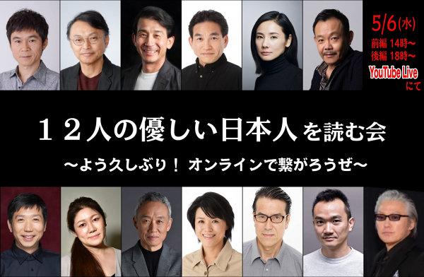 zoom劇「12人の優しい日本人」